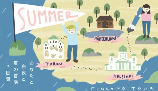 「あなたと白夜と夏の冒険!」自然たっぷりLOCALフィンランド旅7日間!ツアー決定