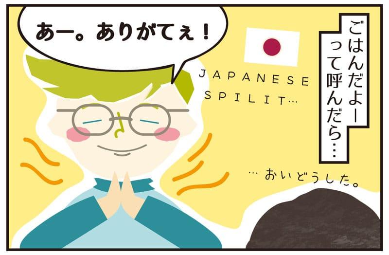 手を合わせて「ありがてぇ!!」外国人旦那は歴史映画と侍、日本のゲームがお好き?