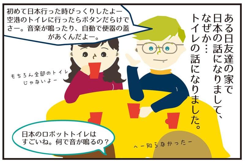 日本のトイレはやっぱり凄い?海外で音姫を語る外国人夫