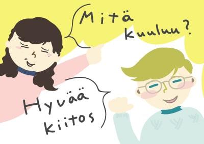 まずはこれ!フィンランド語で元気ですか?と聞いてみよう【簡単自己紹介付】