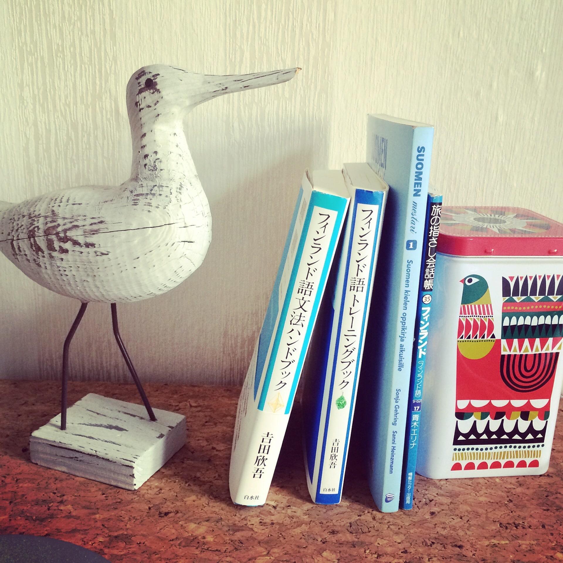 フィンランド語を学ぶならこの本が役に立つ!【おすすめ書籍を5冊厳選!】