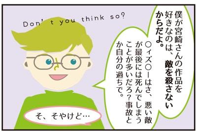 僕が宮崎駿さんを好きな理由。