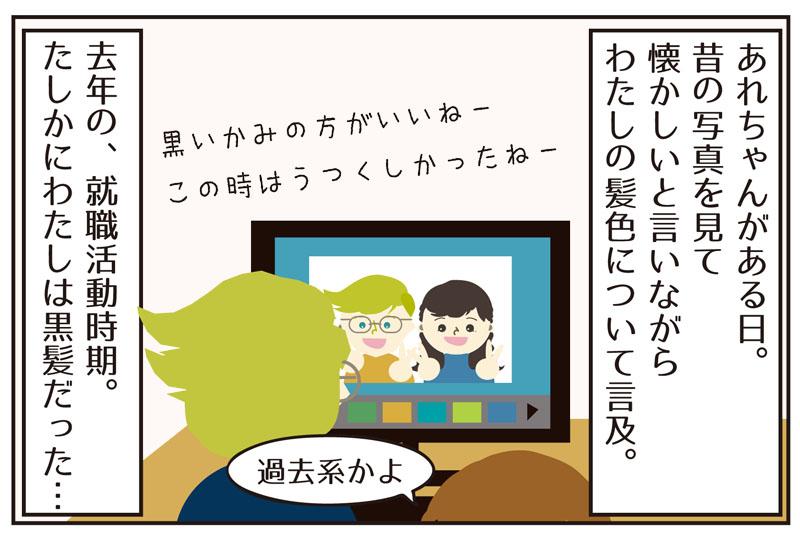 【海外に行く前に黒髪に戻そう】日本人は黒髪の方が絶対モテる?