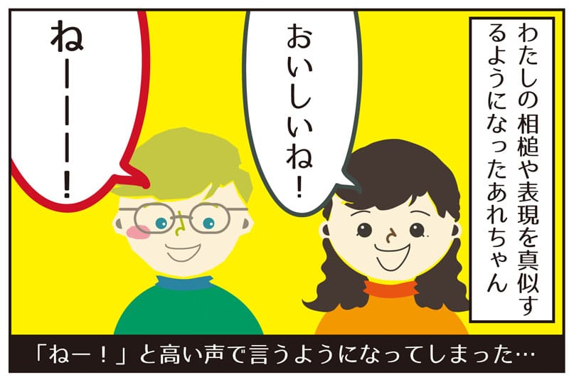 あれちゃんの日本語リアクション。