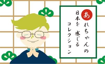 外国人日本おたく