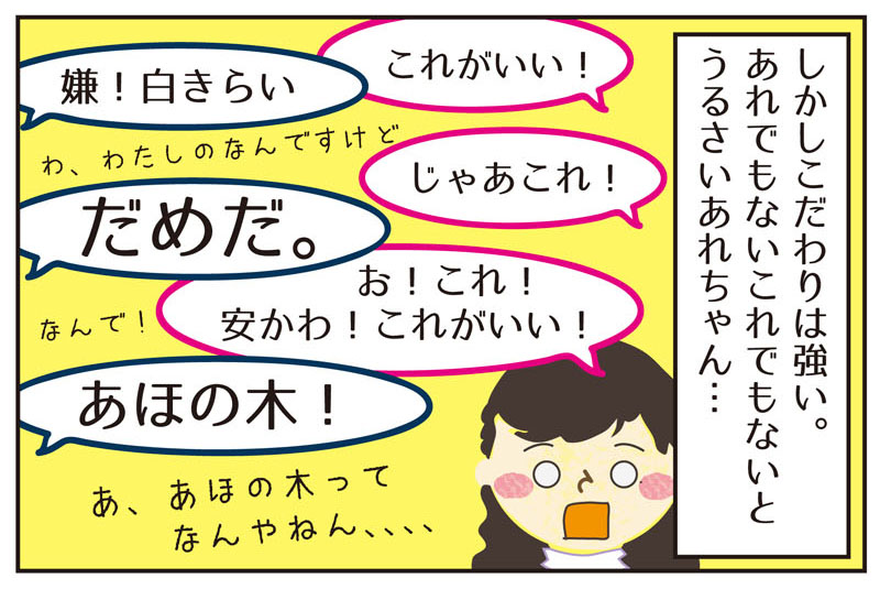 あれちゃんと盆栽【出会い編】