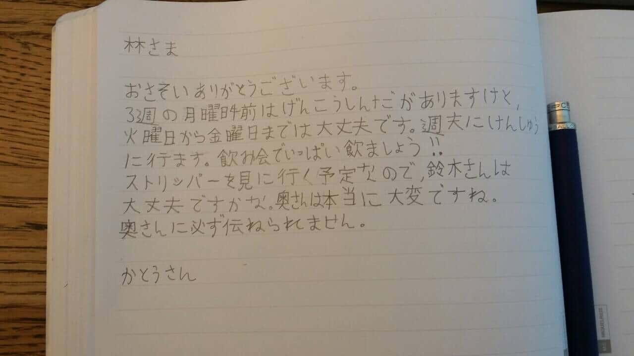日本でメールを書くときのルールが知りたい!