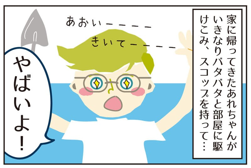 あれちゃんと盆栽【発見編】