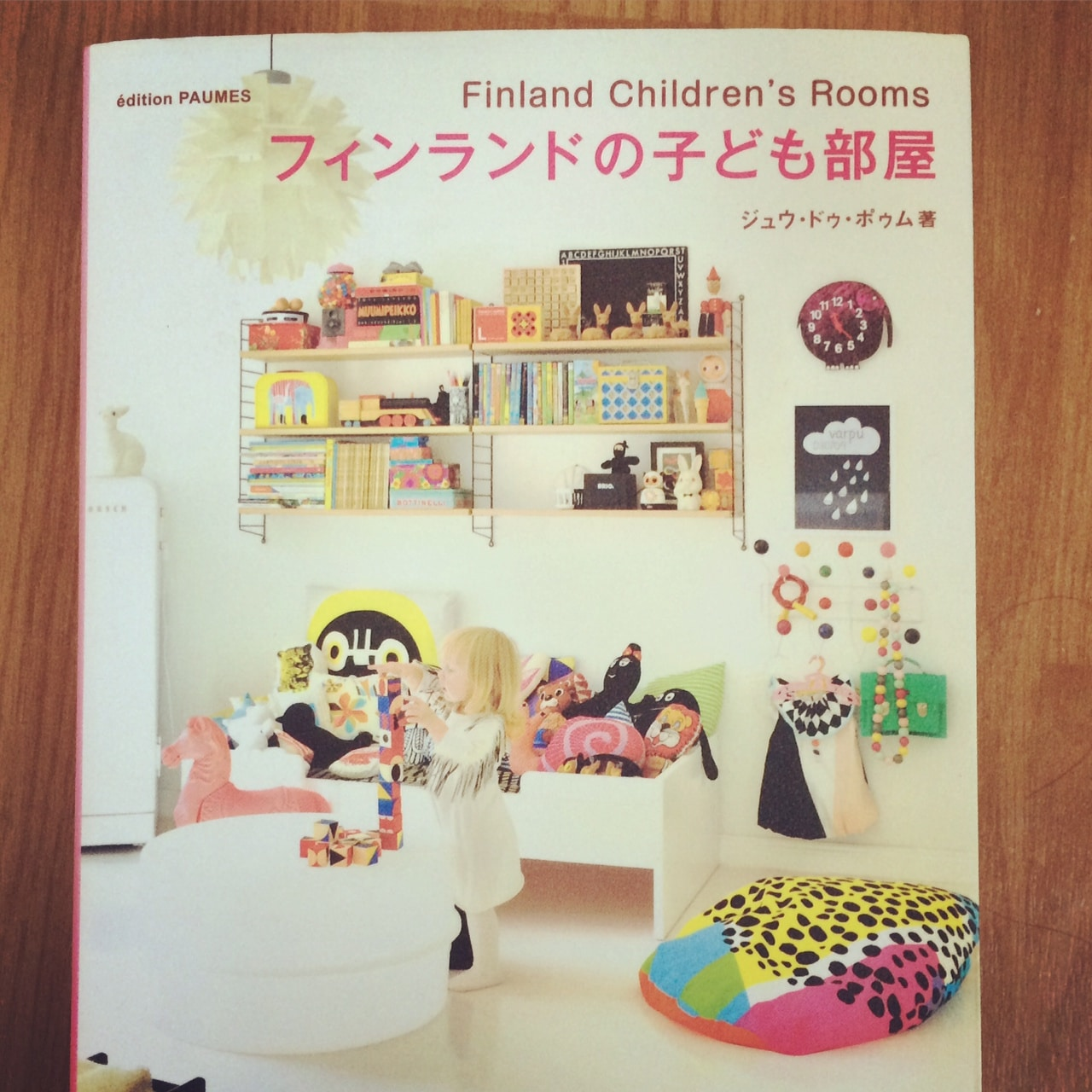 フィンランドおすすめ本