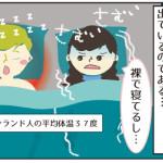外国人の基礎体温