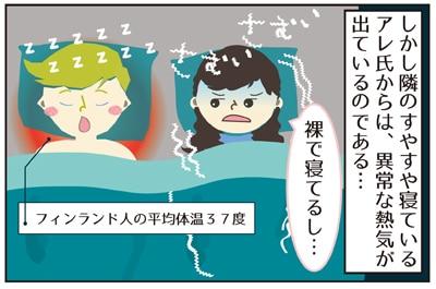 どっちが高い?フィンランド人と日本人の基礎体温