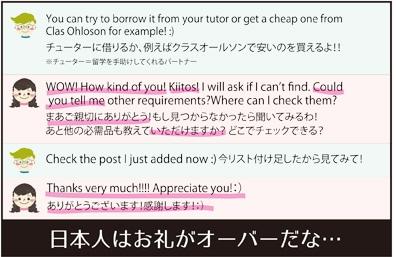【日本の常識は世界の非常識?】あれちゃんとの出会い第3話