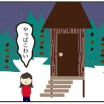 フィンランドキャンプブログ