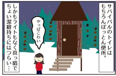 【Noと言えない日本人】あれちゃんとの出会い第6話