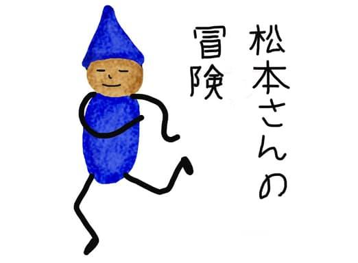 そして松本さん、出会いました