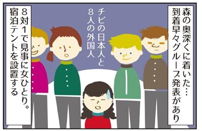 【囲まれた日本人】あれちゃんとの出会い第5話