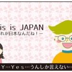 これが日本