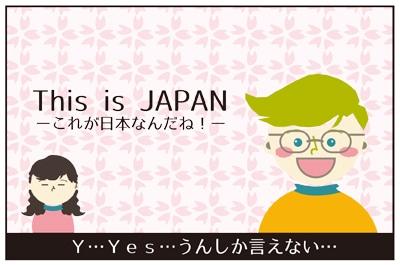 【こ、これが日本なのか?】あれちゃんとの出会い第18話