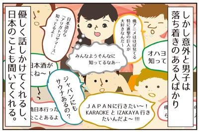 【サウナでの出来事】あれちゃんとの出会い第8話