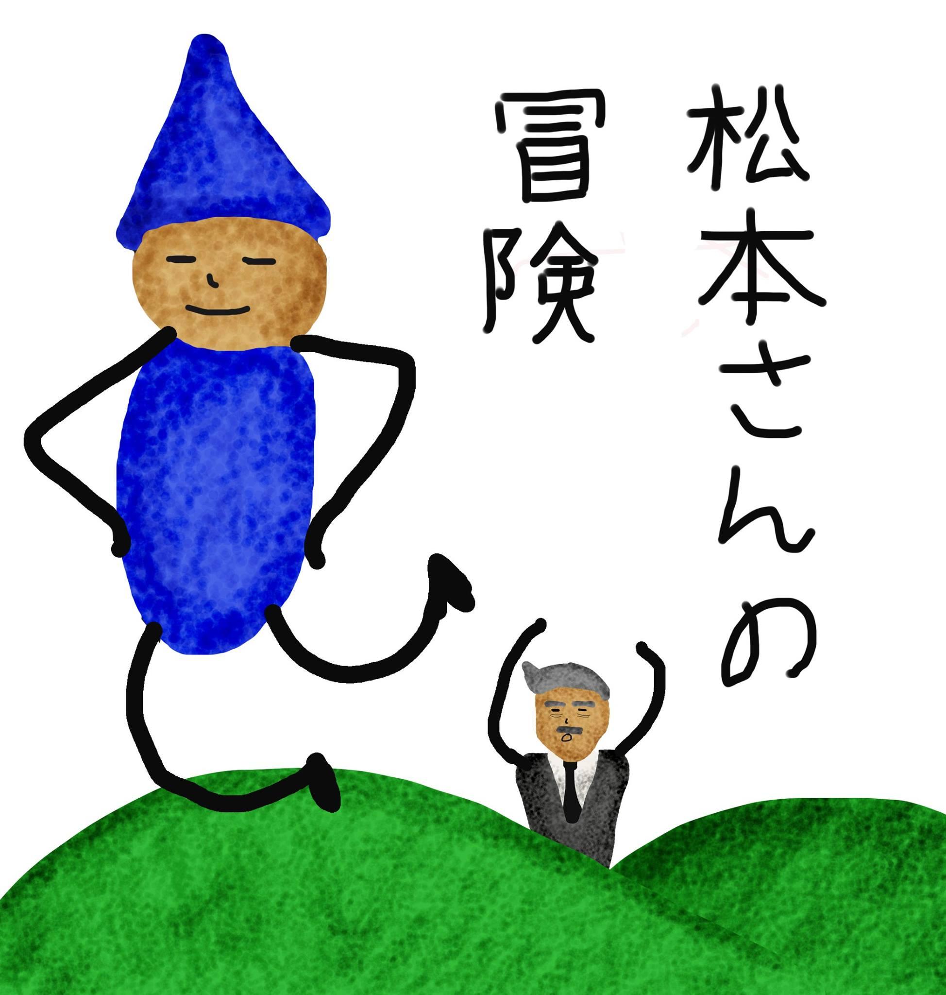 松本さん、過去を見た