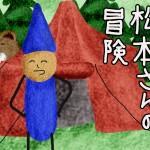 松本ブログ