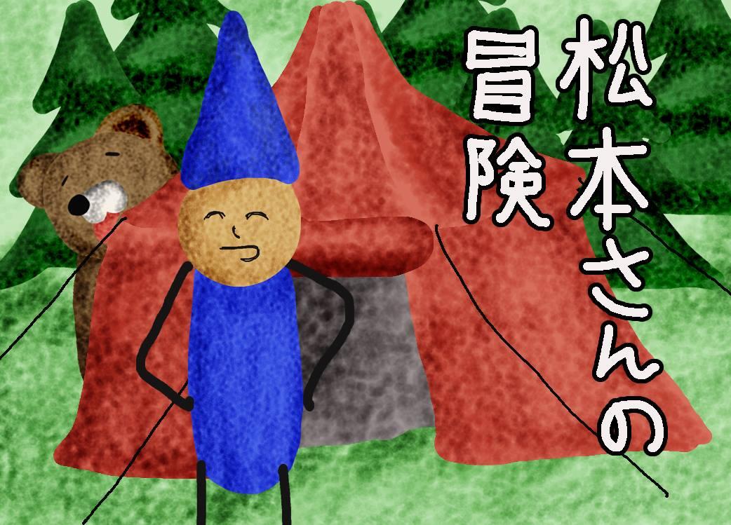 松本さん、またクムさんに会った
