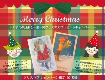 クリスマスプレゼントキャンペーンのお知らせです!