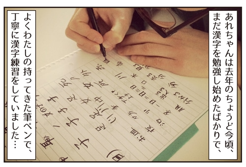 漢字の癖?