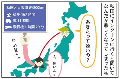 秋田と大阪