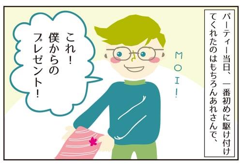 【お別れパーティー】あれちゃんとの出会い第31話