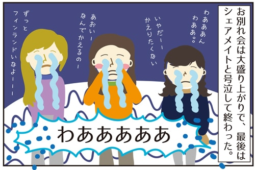 【お別れパーティー2】あれちゃんとの出会い第32話
