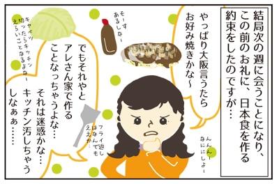 【日本人は何でも聞いちゃう?】あれちゃんとの出会い第20話