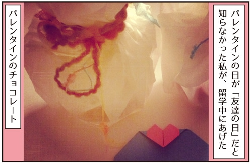 【バレンタインは愛よりも友情を】2月14日は友達の日