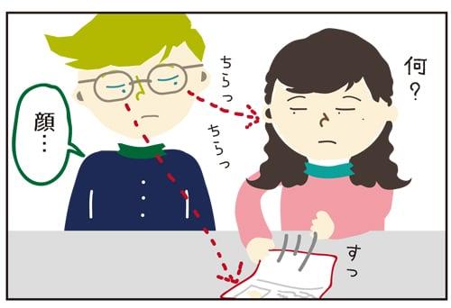 日本語をもっと話したいあれちゃんの意地悪