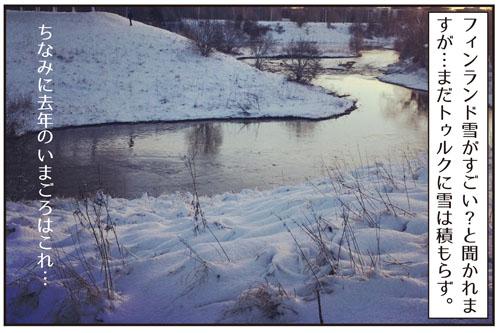 フィンランドはどれくらい寒い?
