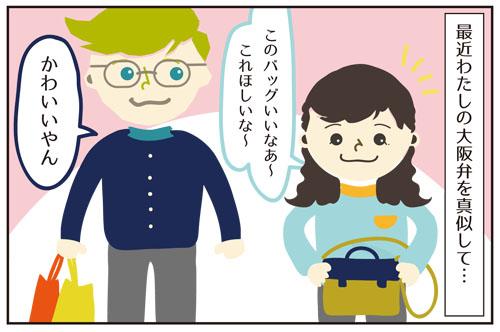 外国人関西弁