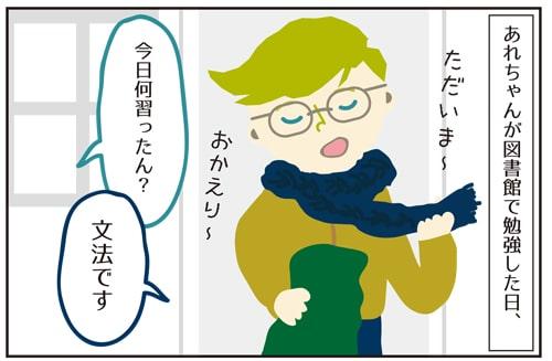 あれちゃんに日本語の例文を作らしたら…