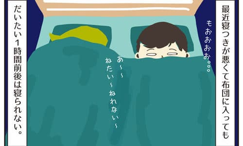 外が真っ暗な毎日で、寝つきが悪い日々。