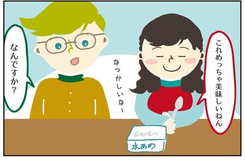 日本食が届く幸せ!