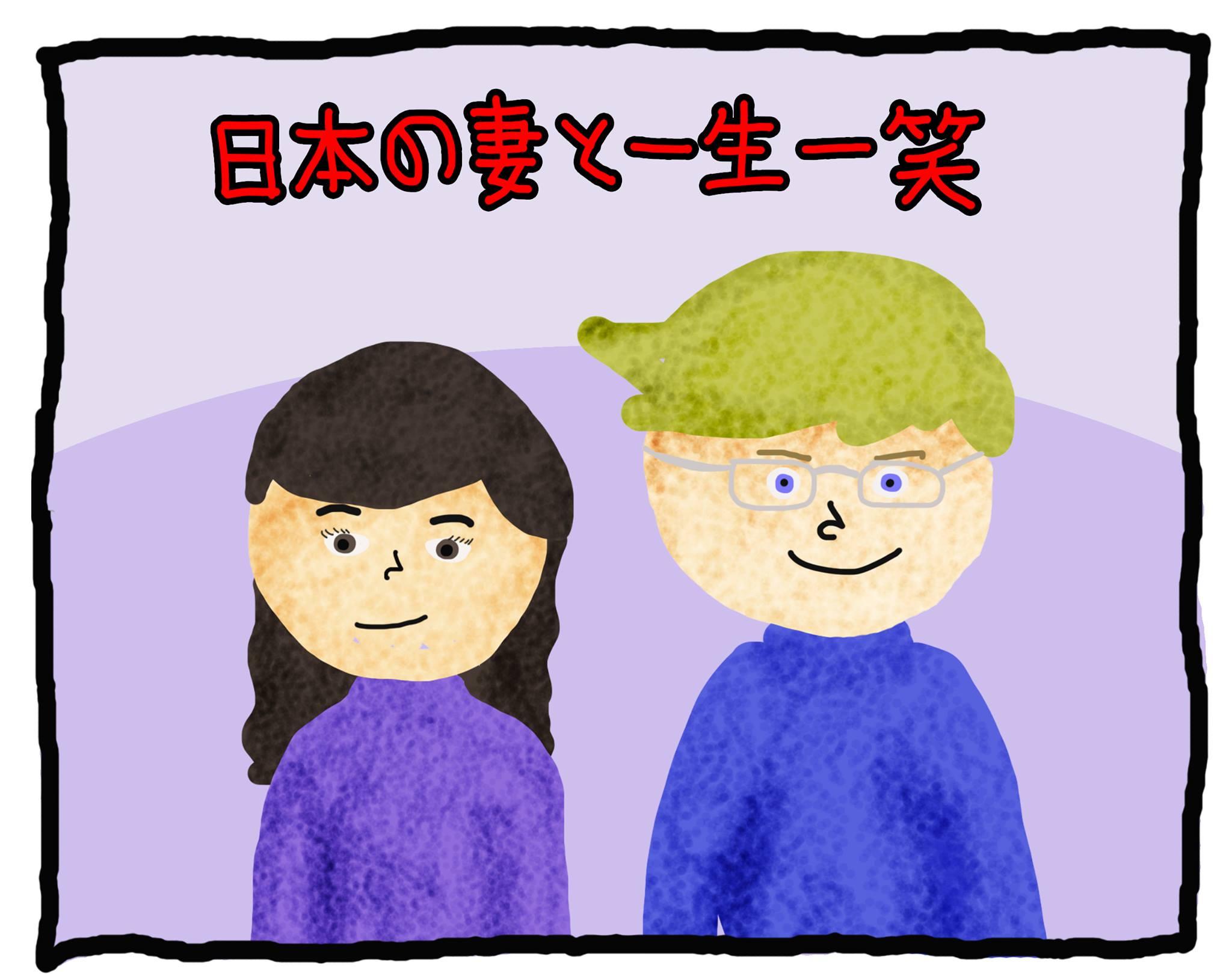 日本の妻と一生一笑!僕の妻はこんな日本人女性