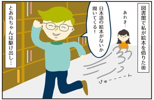 フィンランドの図書館!日本語の絵本発見であれちゃんが…