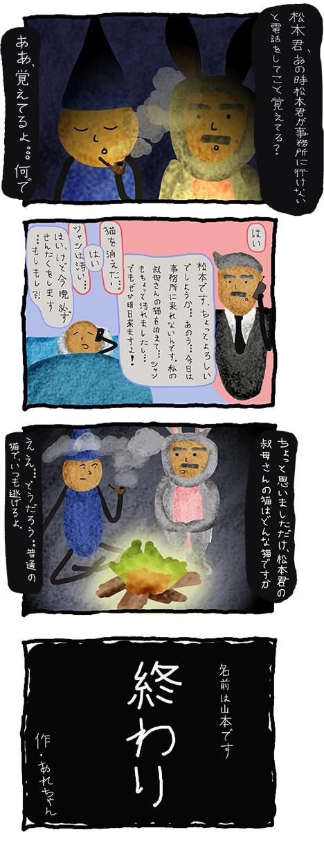 Matsumoto6-valmis