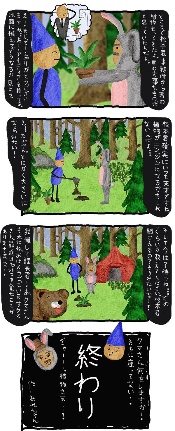 Matsumoto7_VALMIS