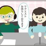ラジオブログ