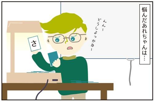 2文字で日本語の言葉を作る!悩んだ彼の珍回答