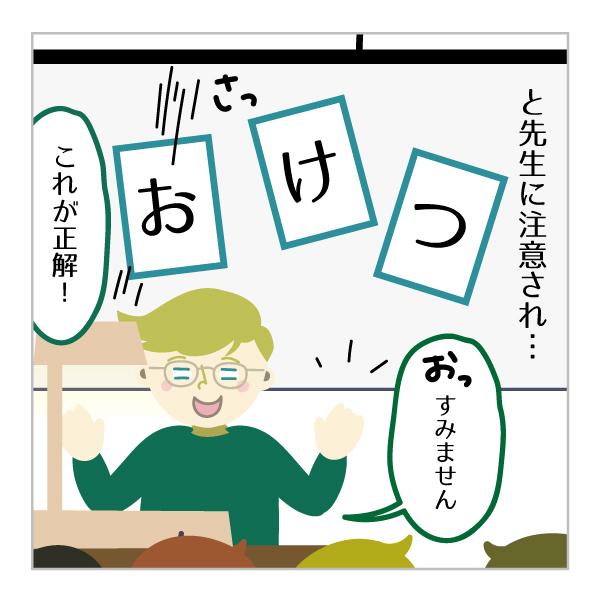 日本語珍回答