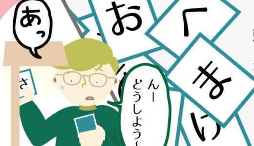 2文字で日本語の言葉を作る!悩んだ彼の珍回答【日本語勉強】