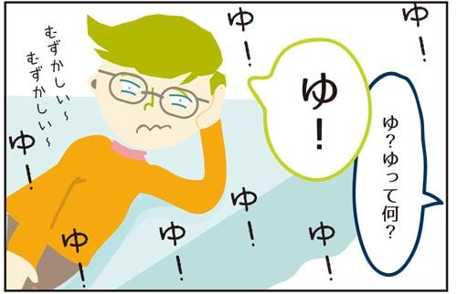 漢字をもっと覚えたいあれちゃんのつぶやき