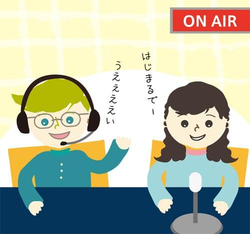 ラジオ企画