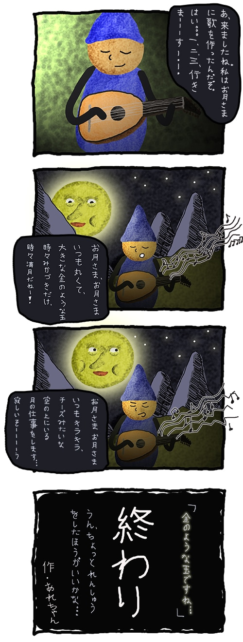 Matsumoto8-VALMIS